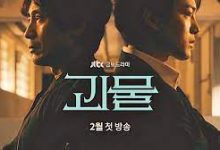 Photo of Beyond Evil (2021) Episode 16 Eng Sub