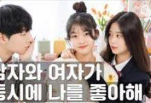 Photo of Both a Guy and a Girl Like Me at the Same Time Episode 1 Eng Sub