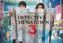 Photo of Detective Chinatown 3 (2021) Episode 1 Eng Sub