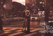 Photo of She Would Never Know (2021) Episode 16 Eng Sub