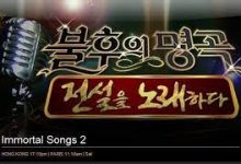 Photo of Immortal Songs 2 (2021) Episode 523 English Sub