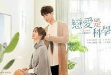 Photo of Love Is Science? (2021) Episode 13 English Sub