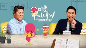 Photo of Mom's Diary – My Ugly Duckling Episode 240 Eng Sub