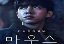 Photo of Mouse: The Predator (2021) Episode 2 Eng Sub