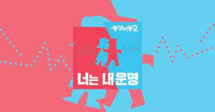 Photo of Same Bed, Different Dreams Season 2 Episode 204 Eng Sub