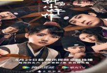Photo of The Imperial Coroner (2021) Episode 10 Eng Sub