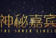 Photo of The Inner Circle (2021) Episode 10 Eng Sub