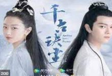Photo of Ancient Love Poetry (2021) Episode 17 Eng Sub