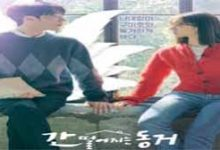 Photo of My Roommate is a Gumiho (2021) Episode 11 Eng Sub