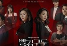 Photo of Red Shoes (2021) Episode 63 English Sub