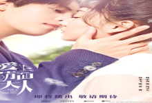 Photo of Fall In Love With Him (2021) Episode 19 English Sub