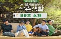 Photo of Three Meals a Day Doctors (2021) Episode 1 English Sub